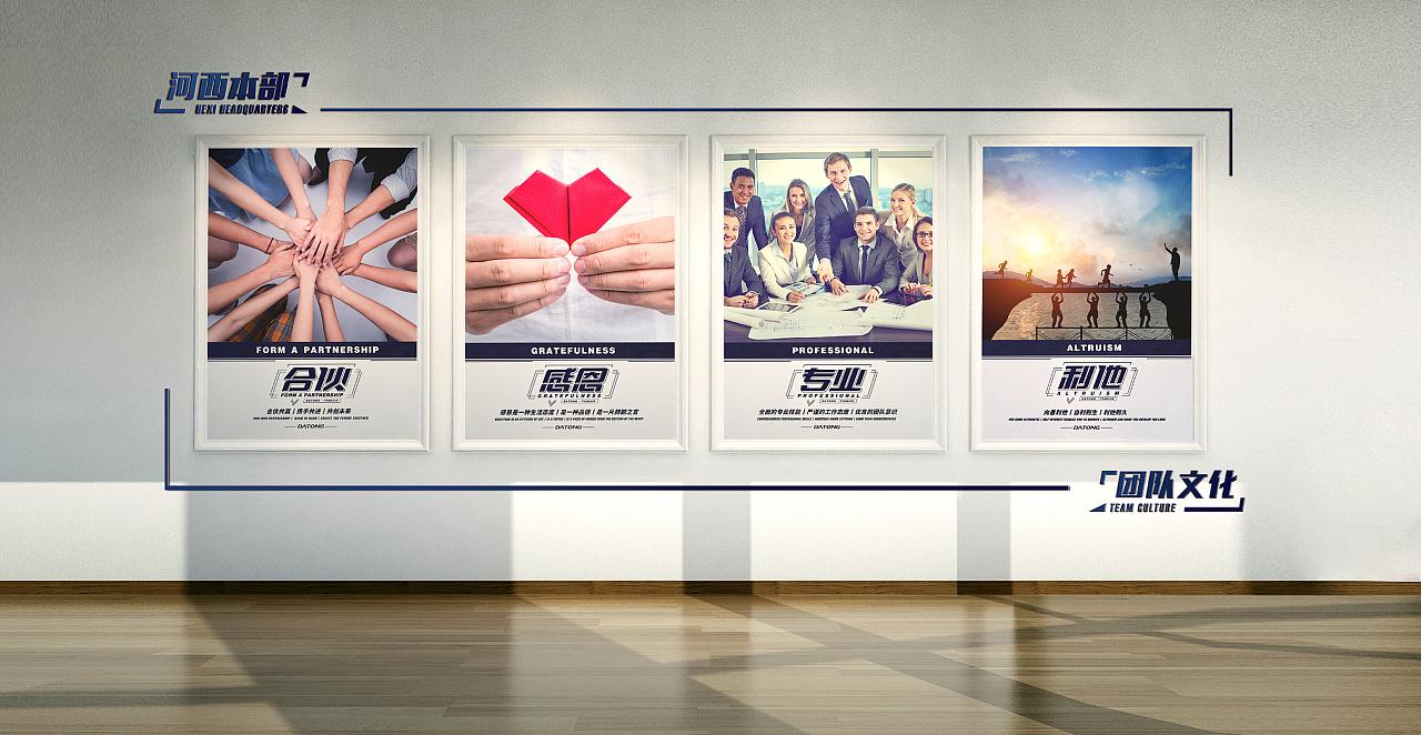 公司文化墙设计 活动展板