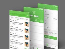 小额贷款App改版