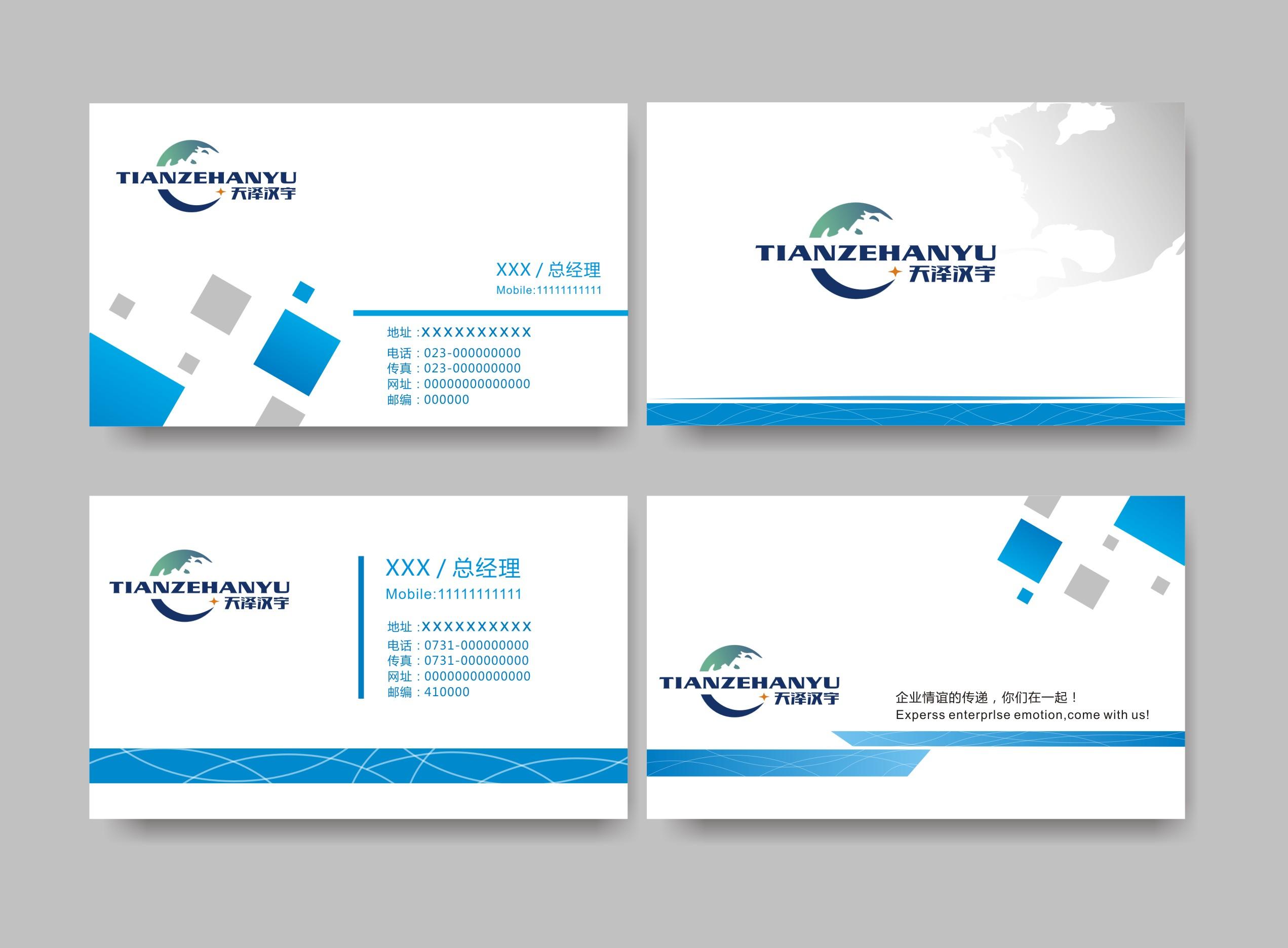 名片设计模板/签名设计免费版/高档名片设计模板/名片设计制作公司图片