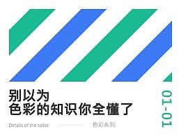 别以为,色彩的知识你全懂了之基础知识篇——色彩系列第 01_01 篇
