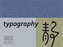 2020-字小结(2)