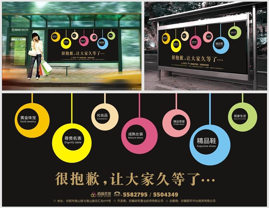 公交站牌广告|海报|平面|特尔罗 - 原创设计作品