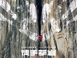 《徒手攀岩》中国版海报