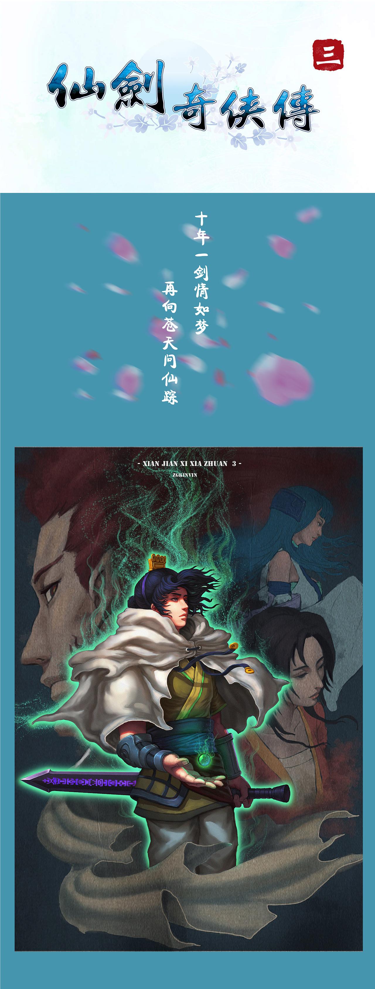仙剑问情��g,9f_仙剑问情
