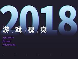 2018游戏视觉作品集/泽Zzzzz