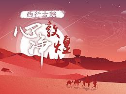 沙漠之旅--简易插画