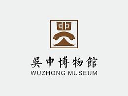 吴中博物馆导视&logo