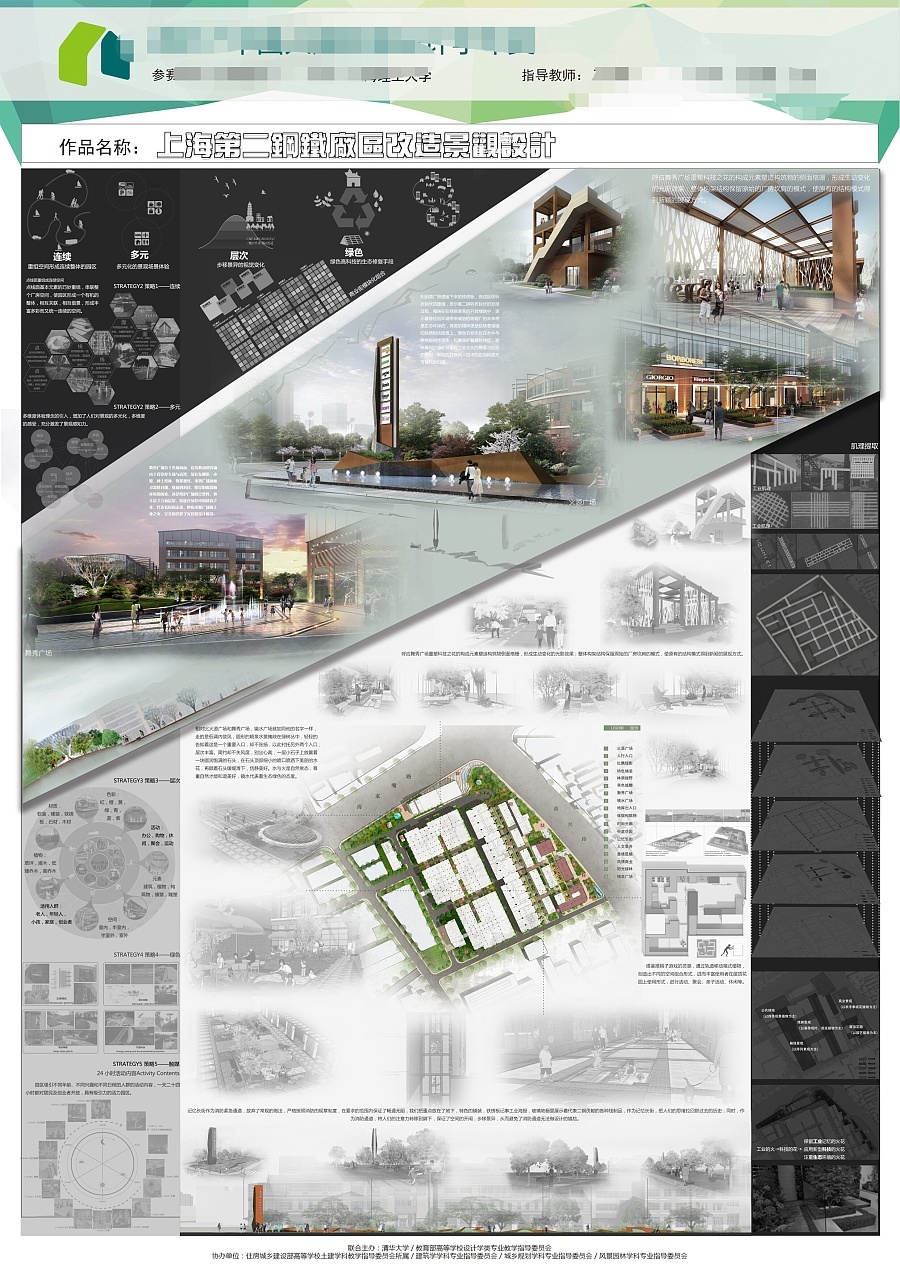 改造园区景观设计,毕业展板