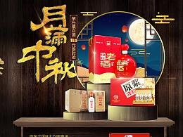 白酒节, 中秋,专题
