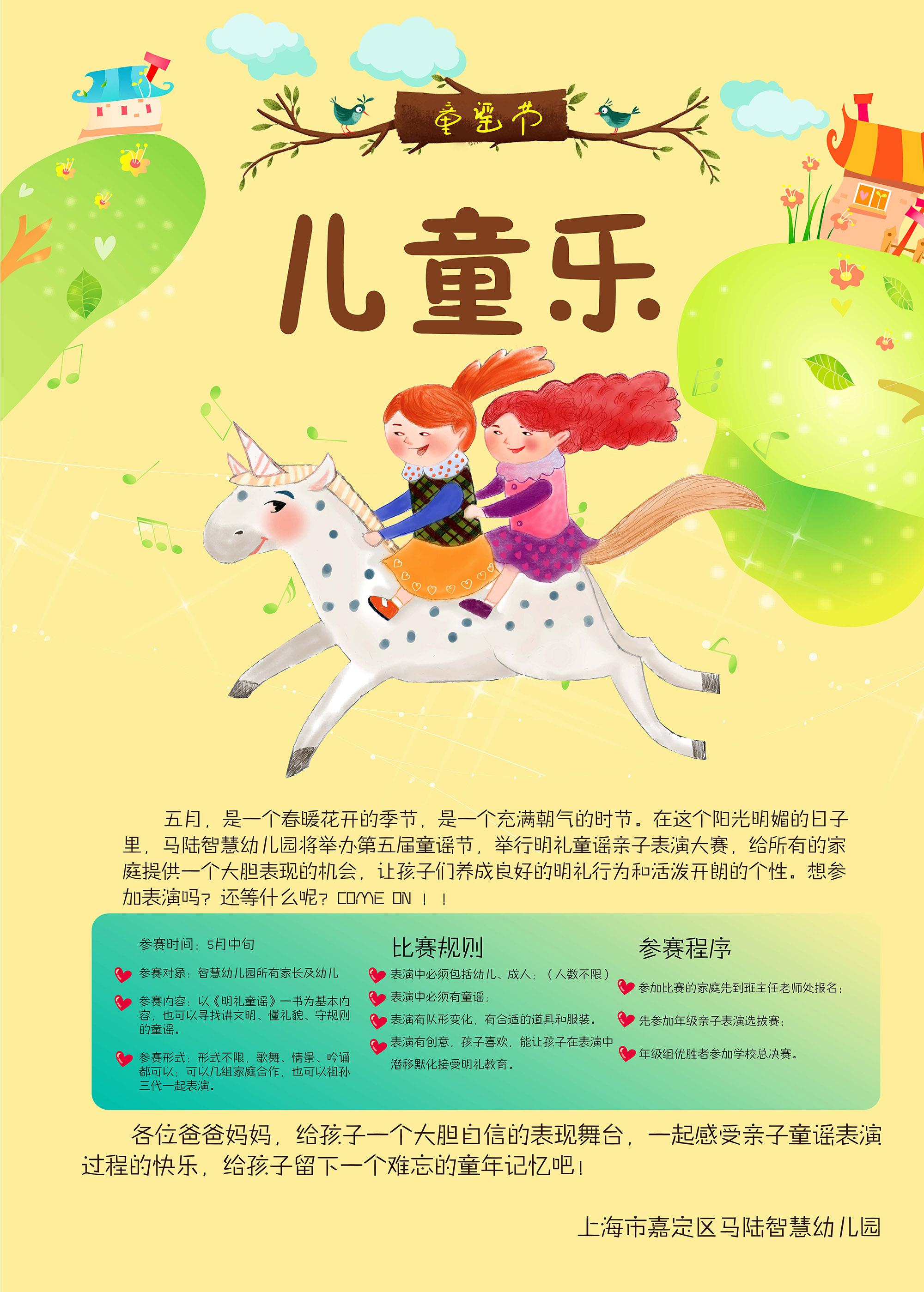 上海幼儿园海报设计