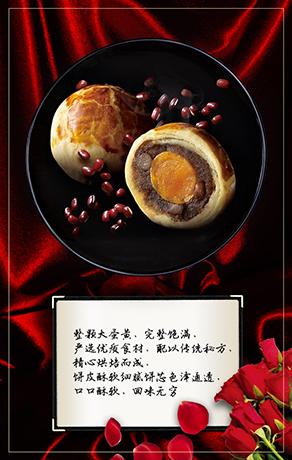 中秋微场景_【吒刻】中秋送礼佳品-蛋黄酥5 h5模版微场景