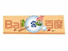 2017【百度Doodle 设计盘点】端午节
