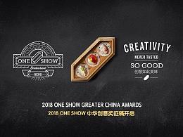 征稿开启   2018 ONE SHOW中华创意奖,创意如此美味!