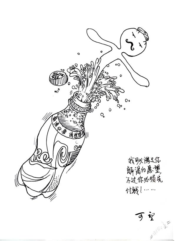 商业插画手绘可乐