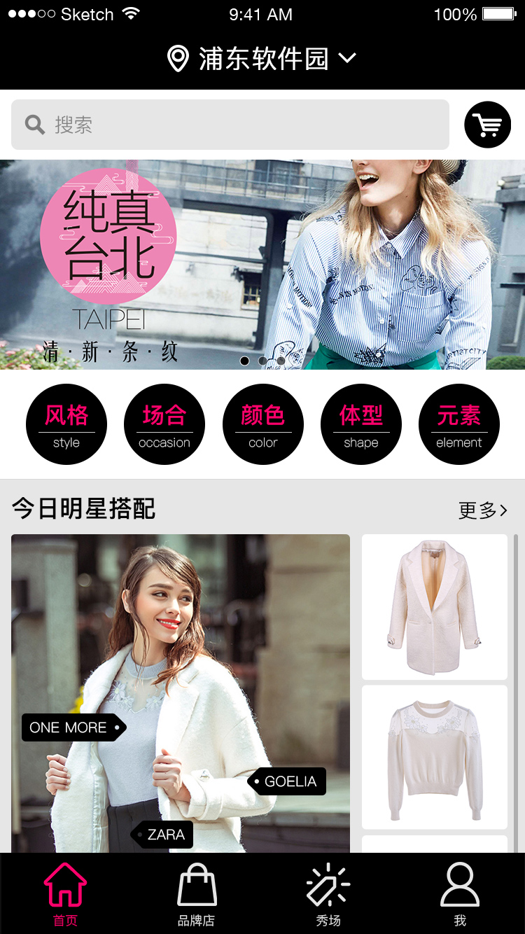 美搭 服饰搭配app界面设计|移动设备/app界面图片