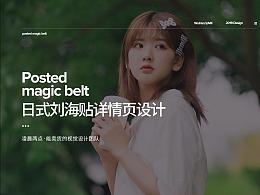 造视创意广告-日式刘海贴详情页设计