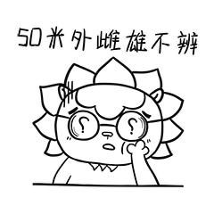 约汉你的普-平面 小树赵本山表情包动态 吉祥物 倔强的表情-原图片