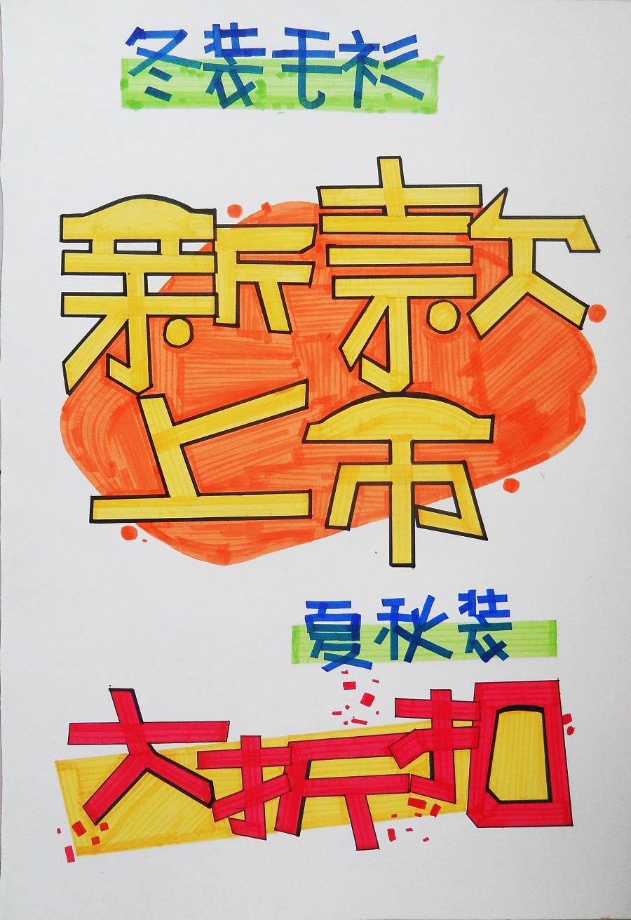 手绘pop海报|dm/宣传单/平面广告|平面|renyand