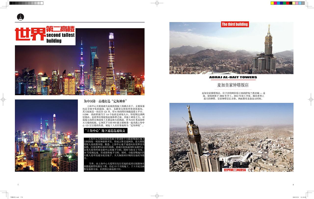 建筑书籍初步排版|平面|书装/画册|charles沃斯图片