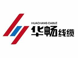 深圳华畅线缆logo及产品包装(已用已上市)