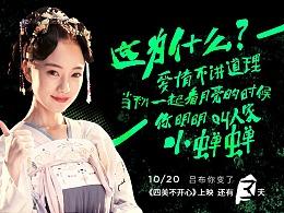 百雀羚 /11.11 四美不开心/站外倒计时推广海报