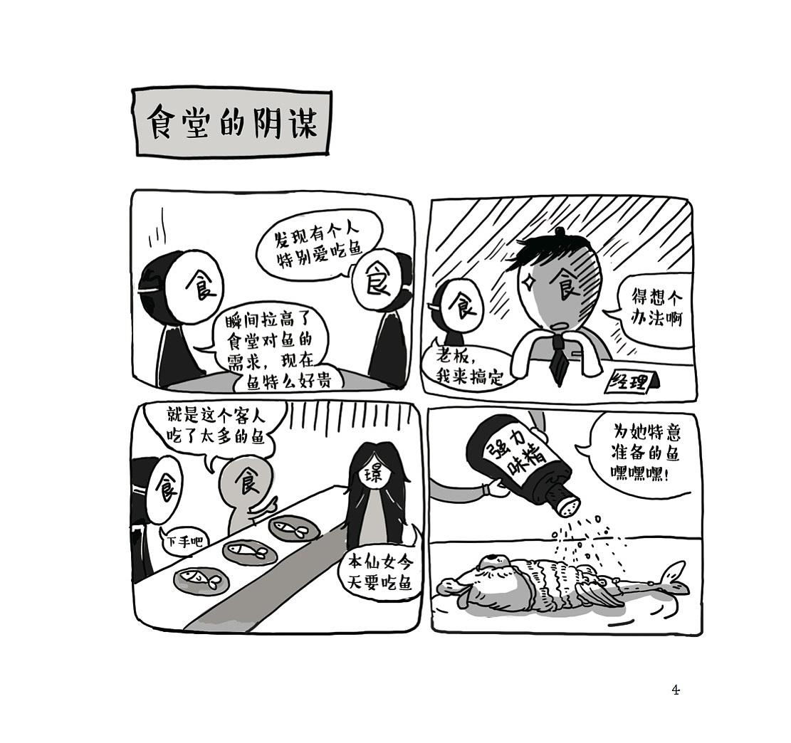 黄黄的小漫画