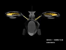 未来飞行器 渲染打光练习