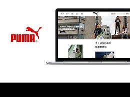 PUMA-网页