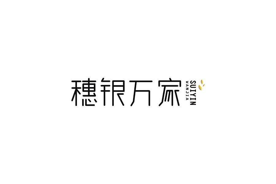 穗银万家字体设计 (大米)图片