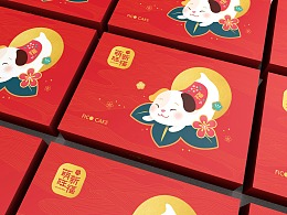 【新年礼盒】狗年中式礼盒 包装设计