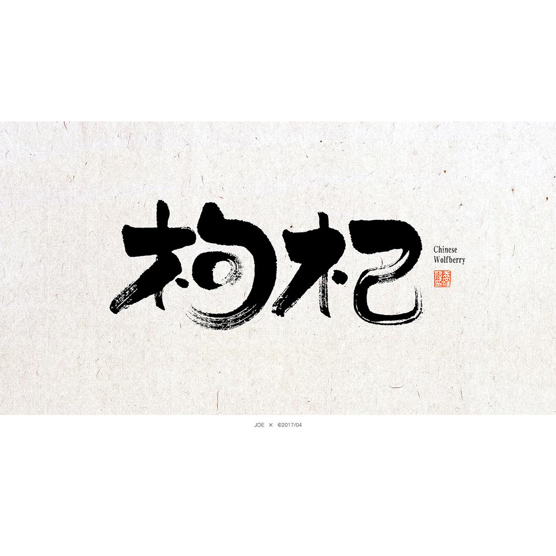 书法字体【和风】