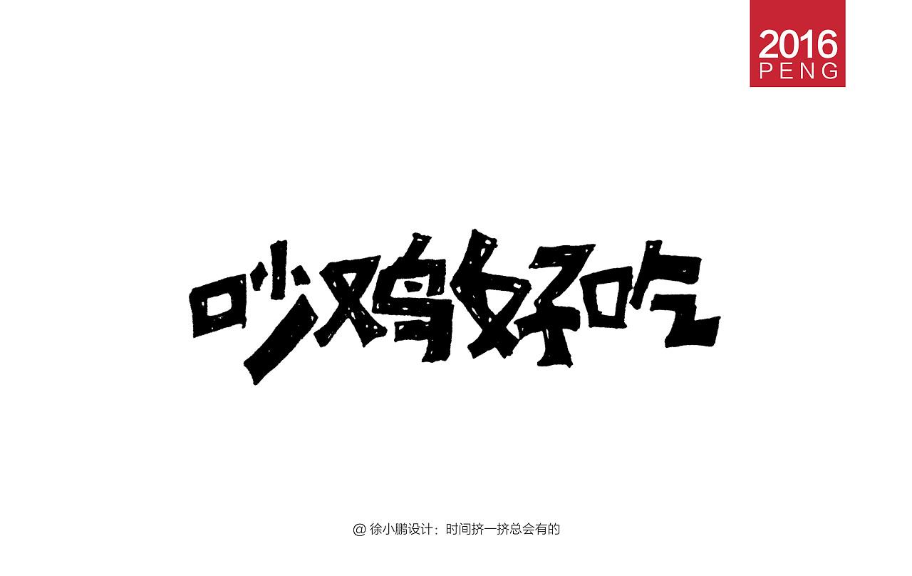 十一月手绘字体(叁)