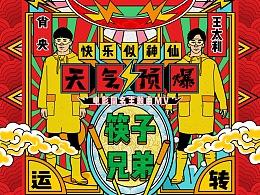 筷子兄弟《天气预爆》同名主题曲MV插画封面