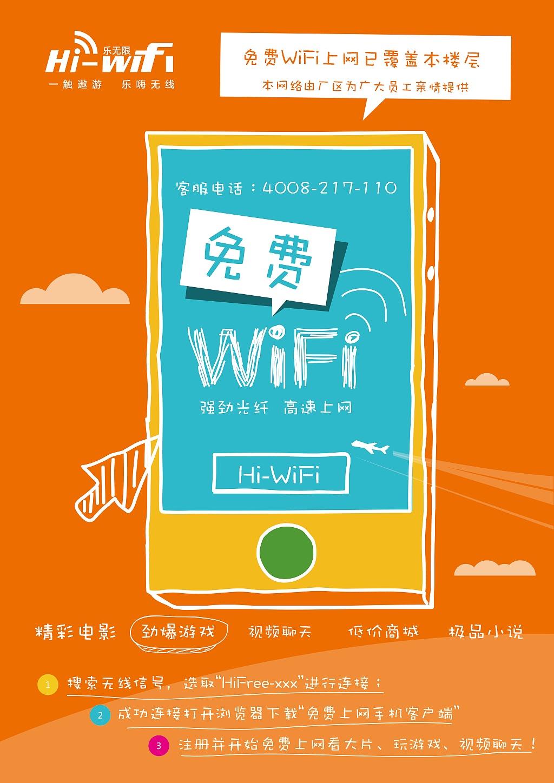 wifi海报创意图片