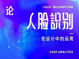 人脸识别运用场景分析
