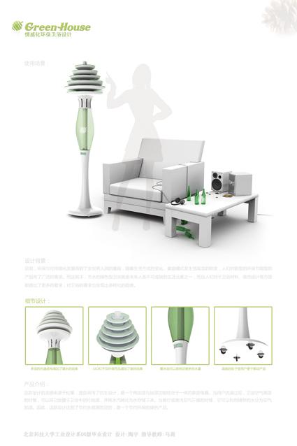 毕业设计——环保加湿器|电子产品|工业/产品|陶小贱
