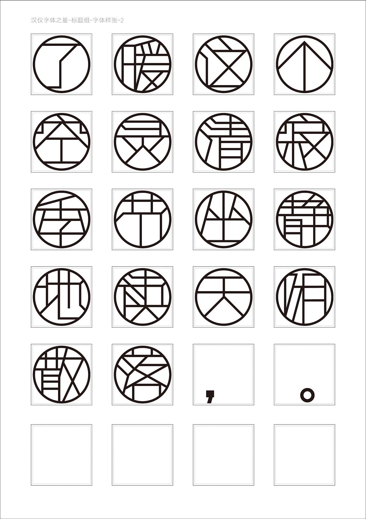 窗棂雅韵体 标题字体设计