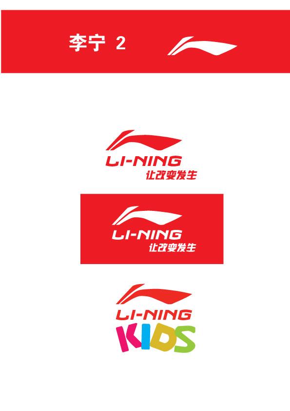 运动品牌logo|标志|平面|黑白lx25 (595x842)-设计公司logo vi设计 猪