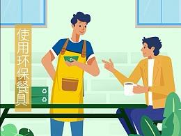 网商银行插画风APP新手引导动画