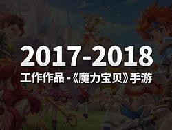 2017-2018 工作作品整理-《魔力宝贝》手游