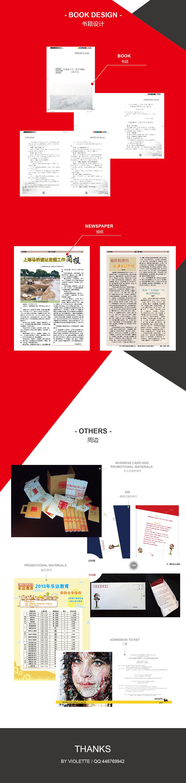 书籍报纸编排设计及周边图片