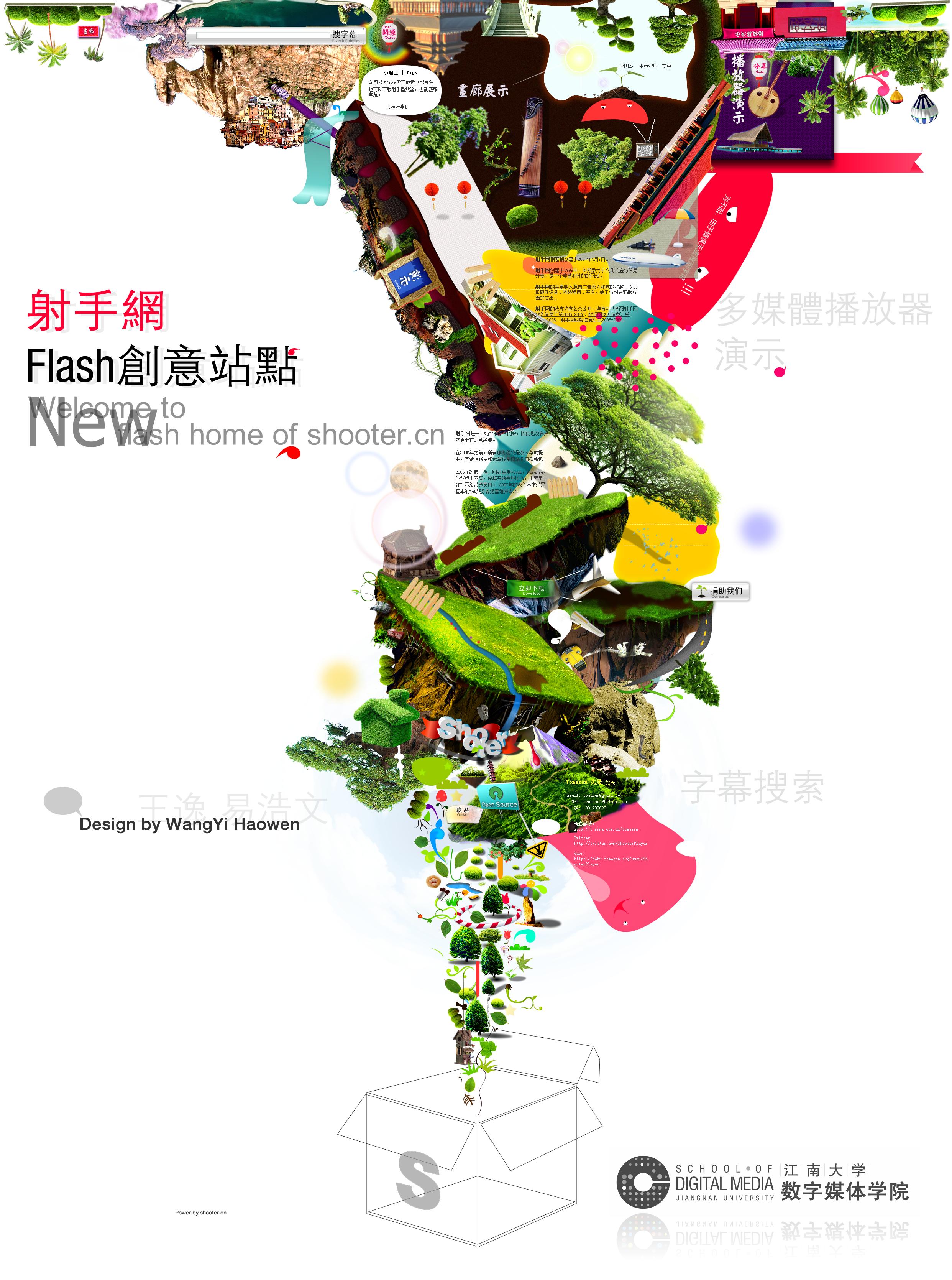 射手网flash创意站点海报设计图片