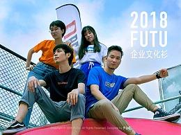 2018富途文化衫 | 专属文化从TEE开始