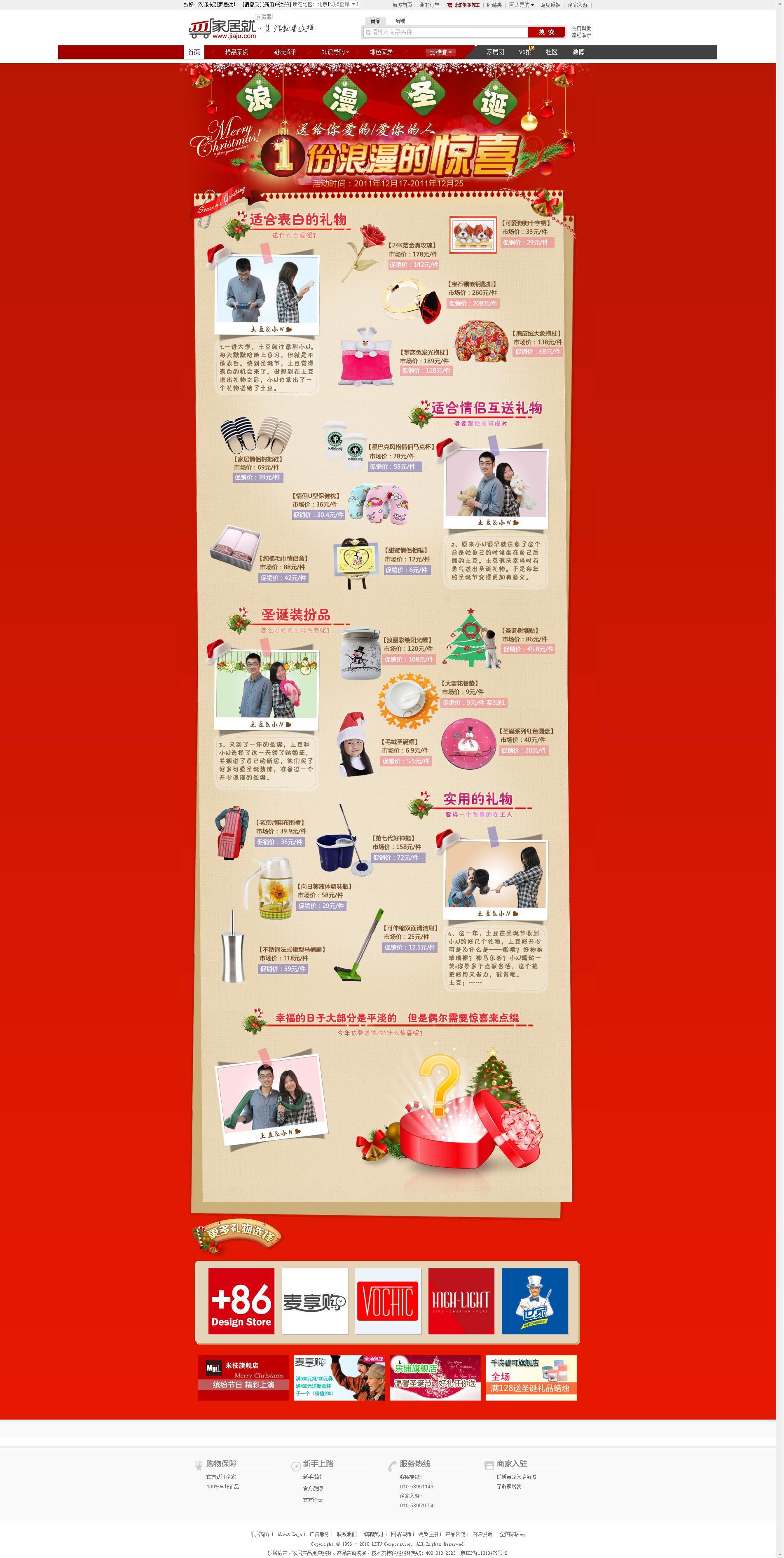 商品排版比较随意,红色衬托出圣诞气氛,用一张牛皮纸来记录他们的恋爱图片