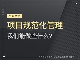 「项目规范化管理」我们能做些什么?