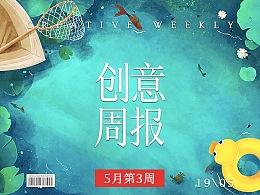 【创意周报】五月 - 第三周