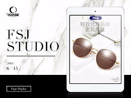 天猫京东淘宝斐乐太阳镜眼镜架拍摄详情设计作品展示