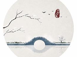 水墨中国风插画——竹间系列·小桥雪景