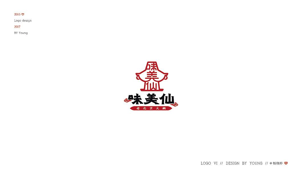 北京火锅 品牌logo设计图片