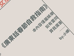 广东人春节自救指南